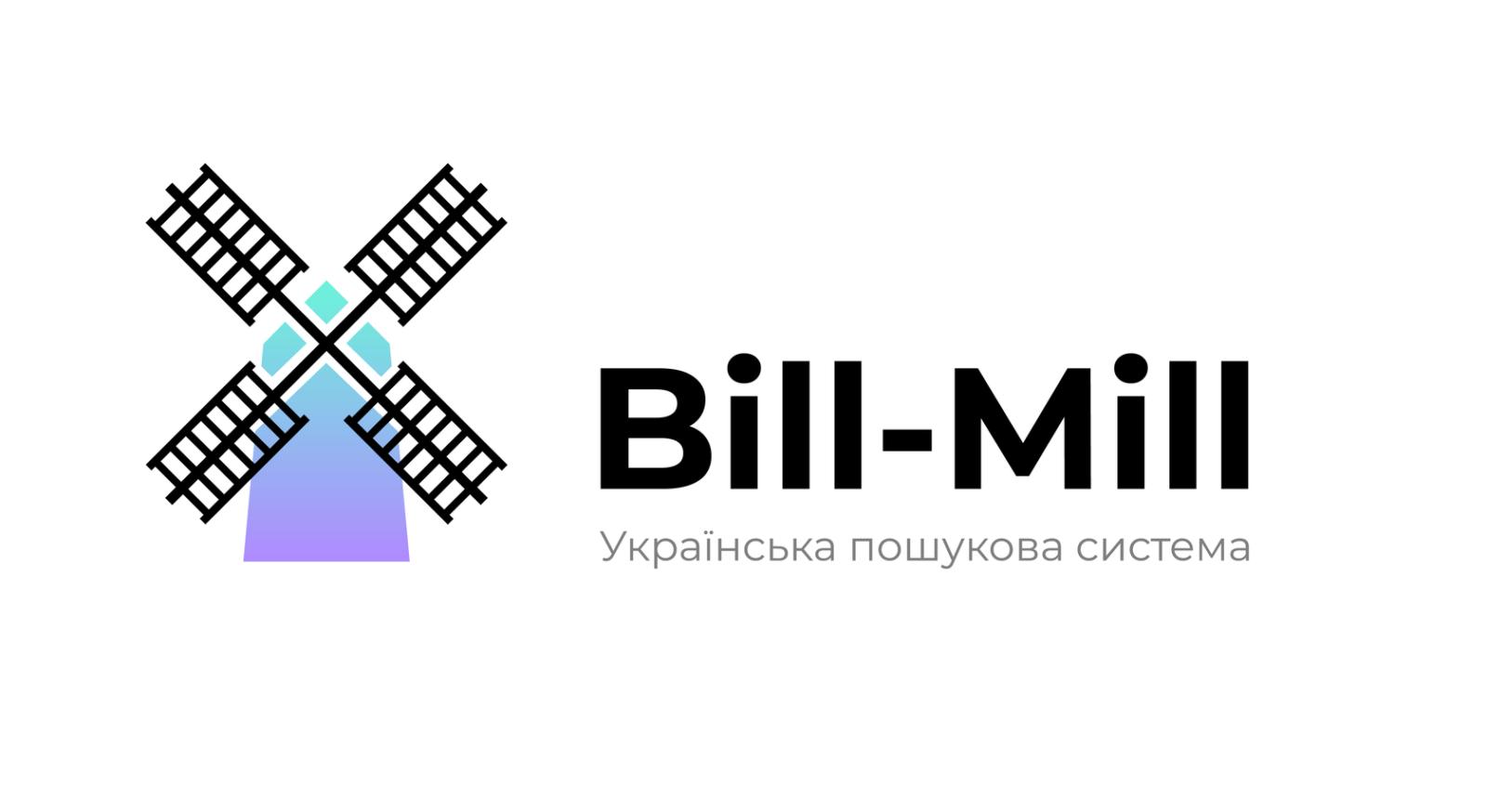 Bill-Mill поисковик