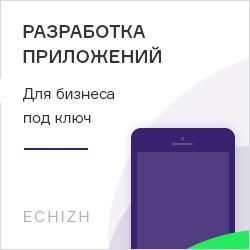 Разработка мобильных приложений ECHIZH